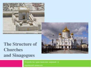 The Structure of Churches and Sinagogues Устройство христианских церквей и ев