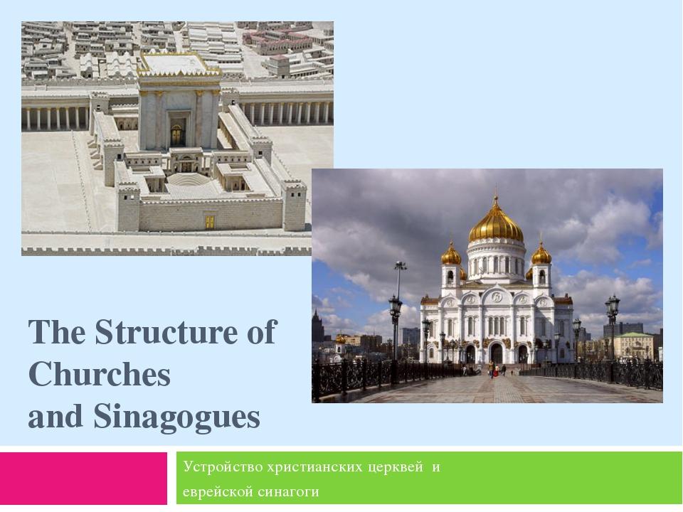 The Structure of Churches and Sinagogues Устройство христианских церквей и ев...
