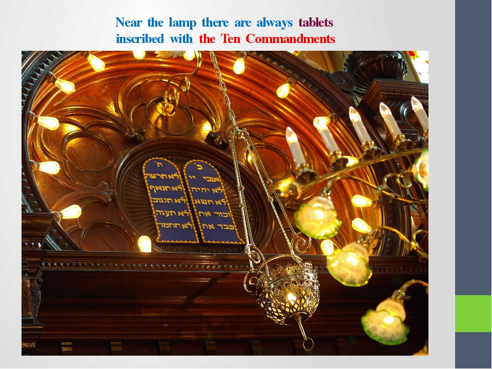 Near the lamp there are always tablets inscribed with the Ten Commandments