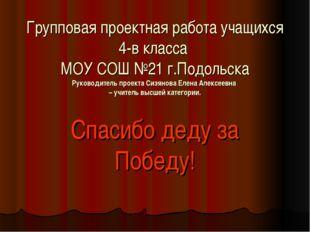 Групповая проектная работа учащихся 4-в класса МОУ СОШ №21 г.Подольска Руково
