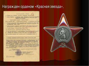 Награжден орденом «Красная звезда»,