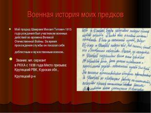 Военная история моих предков Мой прадед Шамраев Михаил Титович 1915 года рожд