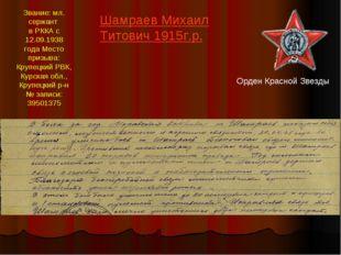 Шамраев Михаил Титович1915г.р. Звание: мл. сержант в РККА с 12.09.1938 года
