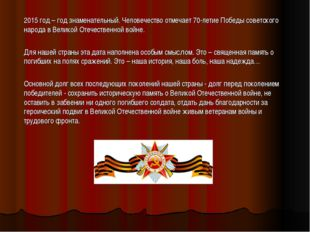 2015 год – год знаменательный. Человечество отмечает 70-летие Победы советско