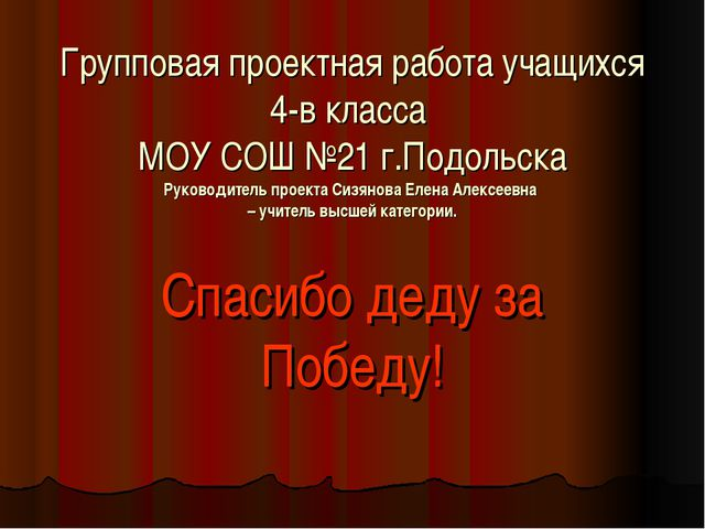 Групповая проектная работа учащихся 4-в класса МОУ СОШ №21 г.Подольска Руково...