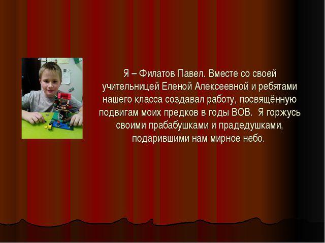Я – Филатов Павел. Вместе со своей учительницей Еленой Алексеевной и ребятами...