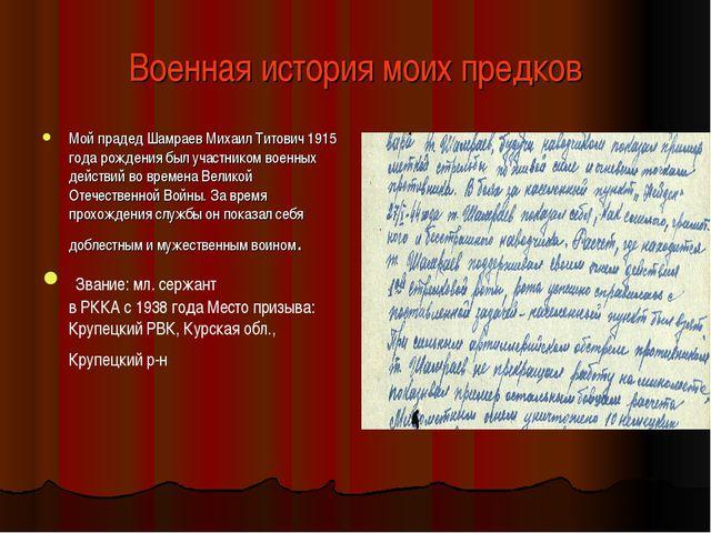Военная история моих предков Мой прадед Шамраев Михаил Титович 1915 года рожд...