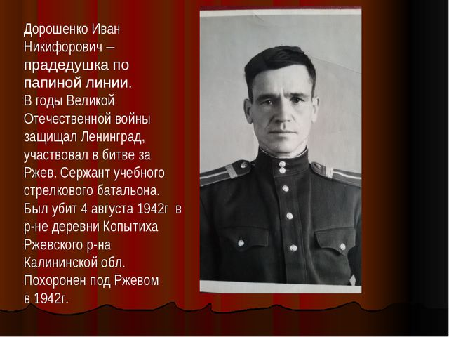 Дорошенко Иван Никифорович – прадедушка по папиной линии. В годы Великой Отеч...