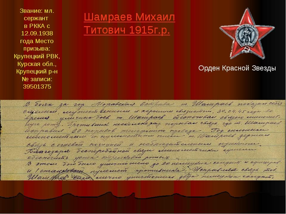 Шамраев Михаил Титович1915г.р. Звание: мл. сержант в РККА с 12.09.1938 года...