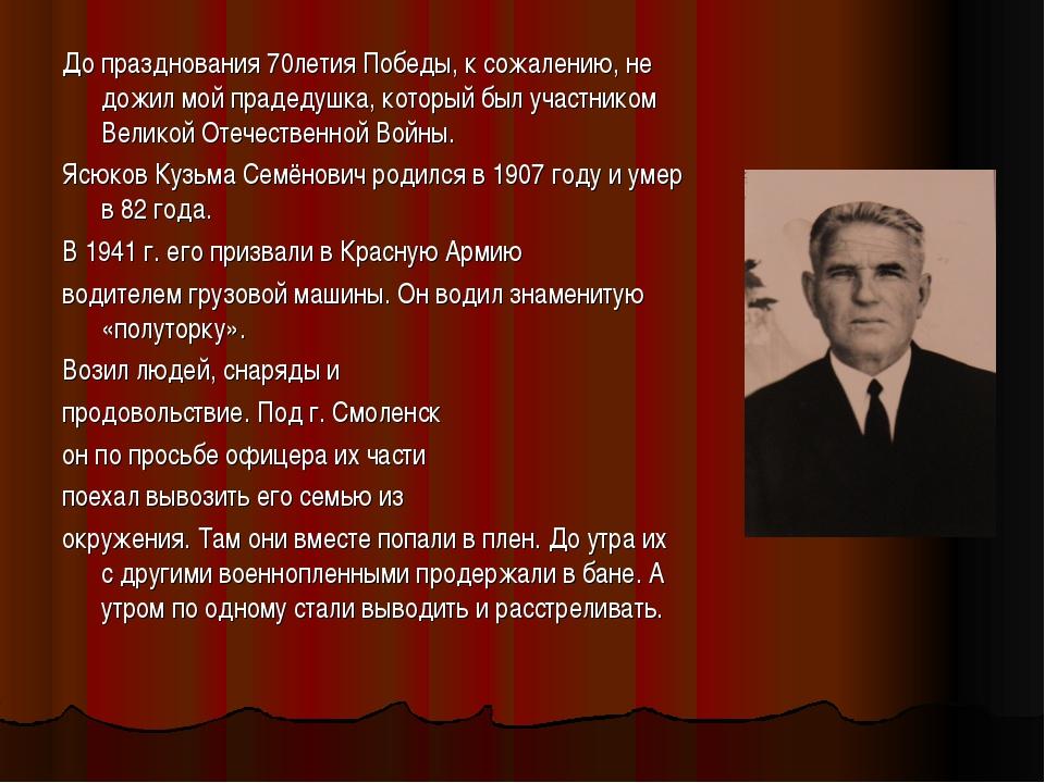 До празднования 70летия Победы, к сожалению, не дожил мой прадедушка, который...