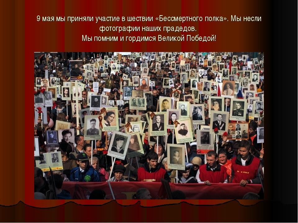 9 мая мы приняли участие в шествии «Бессмертного полка». Мы несли фотографии...