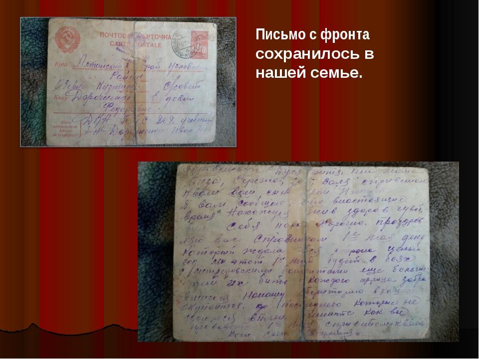 Письмо с фронта сохранилось в нашей семье.