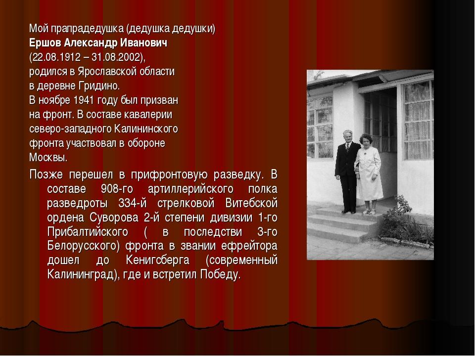 Мой прапрадедушка (дедушка дедушки) Ершов Александр Иванович (22.08.1912 – 31...
