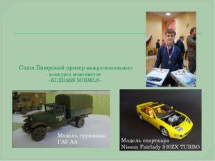Саша Баюрский призер межрегионального конкурса моделистов «KUZBASS MODELS» М