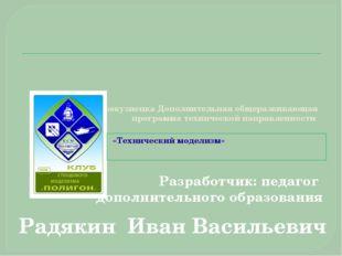 ДДТ № 4 г. Новокузнецка Дополнительная общеразвивающая программа технической