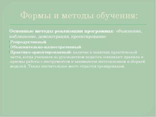 Формы и методы обучения: Основные методы реализации программы: объяснение, на