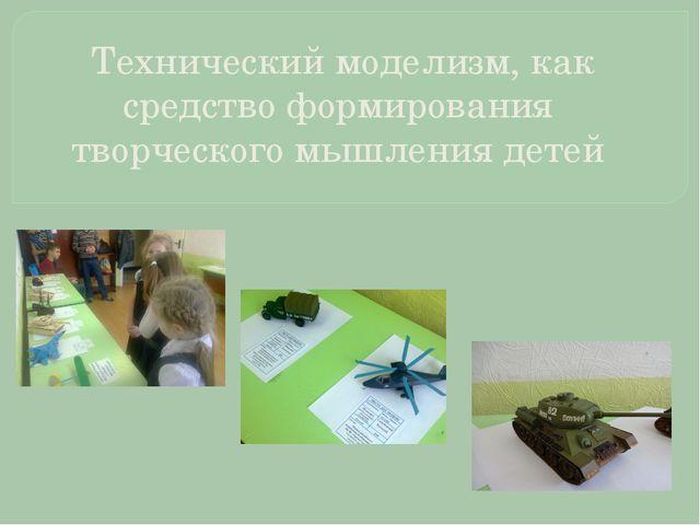 Технический моделизм, как средство формирования творческого мышления детей