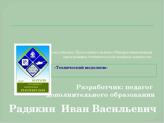 ДДТ № 4 г. Новокузнецка Дополнительная общеразвивающая программа технической...