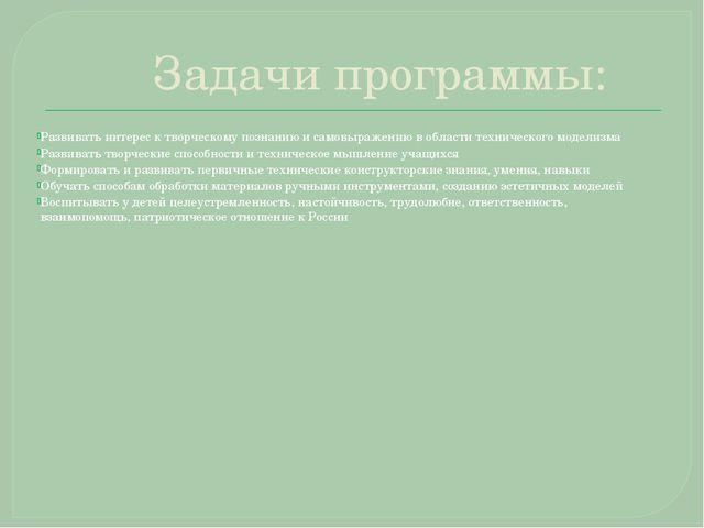Задачи программы: Развивать интерес к творческому познанию и самовыражению в...