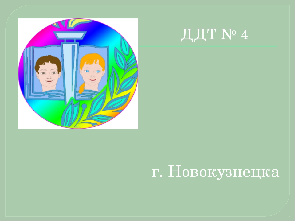 ДДТ № 4 г. Новокузнецка