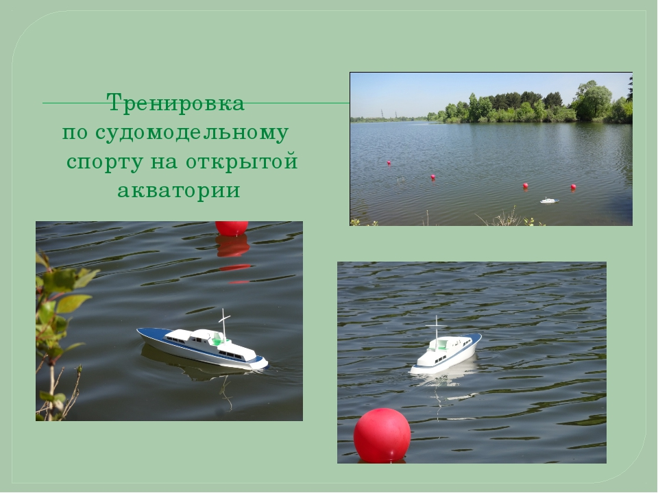 Тренировка по судомодельному спорту на открытой акватории