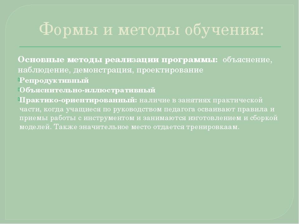 Формы и методы обучения: Основные методы реализации программы: объяснение, на...