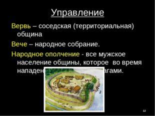 Управление Вервь – соседская (территориальная) община Вече – народное собрани