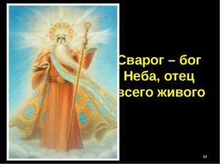 Сварог – бог Неба, отец всего живого *