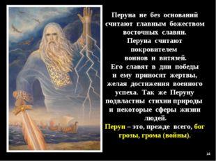 * Перуна не без оснований считают главным божеством восточных славян. Перуна