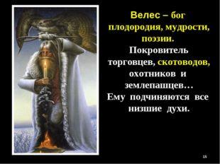 * Велес – бог плодородия, мудрости, поэзии. Покровитель торговцев, скотоводов