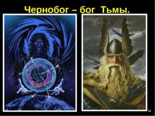 Чернобог – бог Тьмы. *