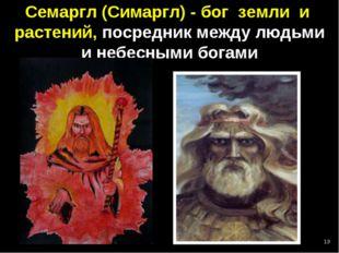 Семаргл (Симаргл) - бог земли и растений, посредник между людьми и небесными