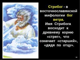 * Стрибог - в восточнославянской мифологии бог ветра. Имя Стрибога восходит к