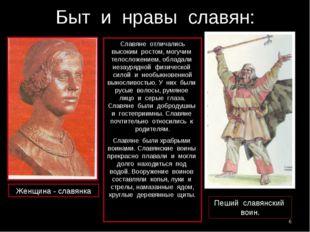 Быт и нравы славян: Женщина - славянка Славяне отличались высоким ростом, мог
