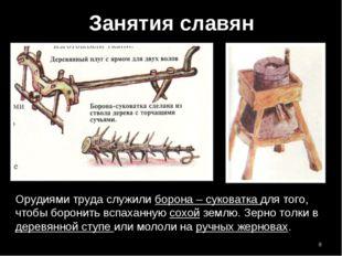 Занятия славян Орудиями труда служили борона – суковатка для того, чтобы боро
