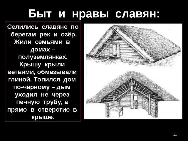 Быт и нравы славян: Селились славяне по берегам рек и озёр. Жили семьями в до...