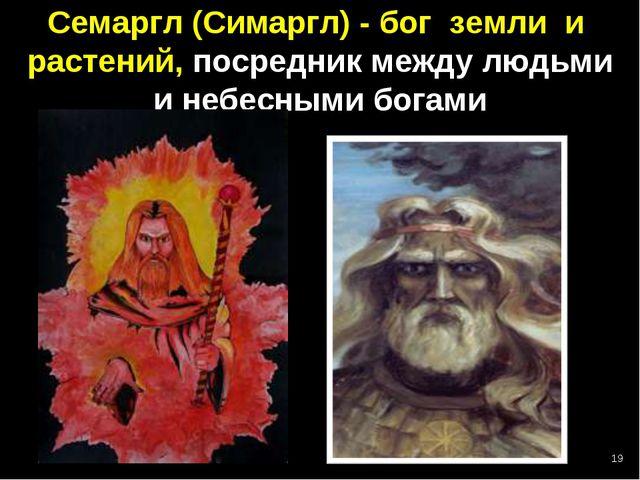 Семаргл (Симаргл) - бог земли и растений, посредник между людьми и небесными...