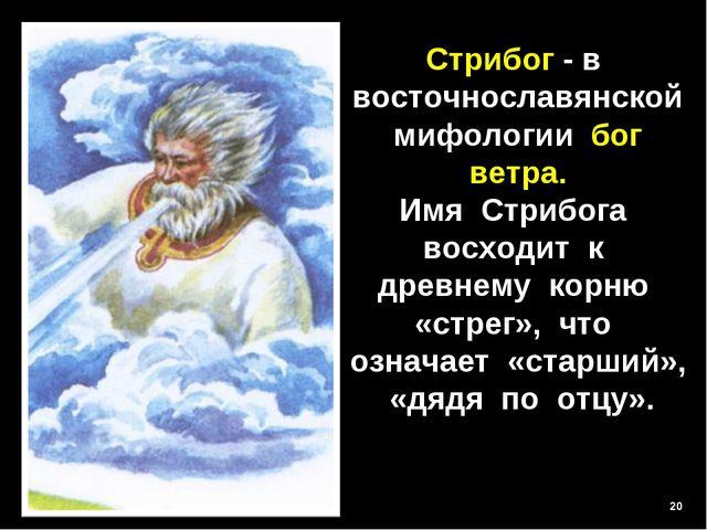 * Стрибог - в восточнославянской мифологии бог ветра. Имя Стрибога восходит к...