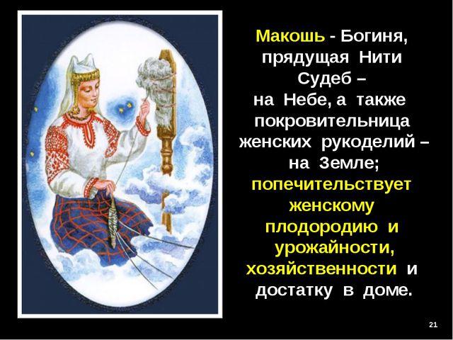 * Макошь - Богиня, прядущая Нити Судеб – на Небе, а также покровительница жен...