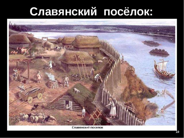 Славянский посёлок: *