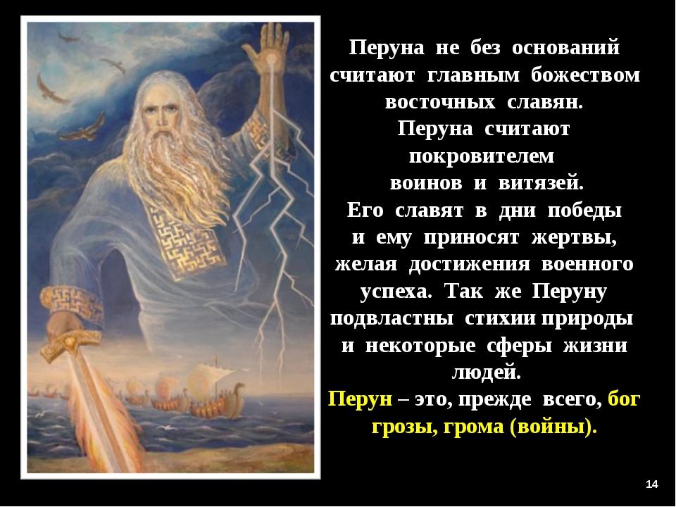 * Перуна не без оснований считают главным божеством восточных славян. Перуна...