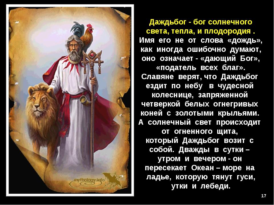 * Даждьбог - бог солнечного света, тепла, и плодородия . Имя его не от слова...