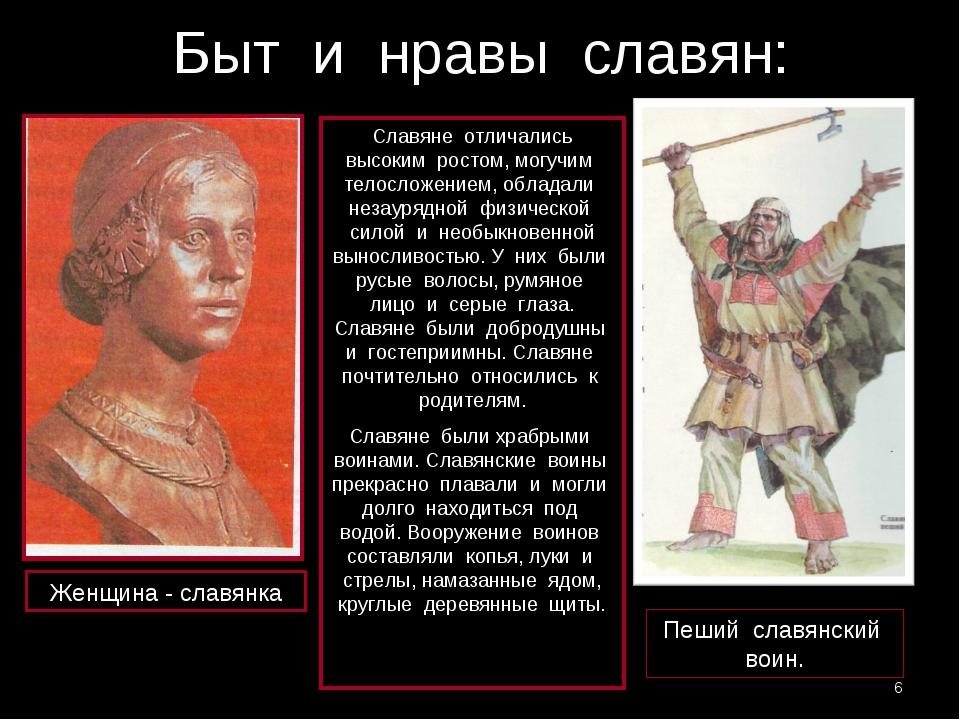 Быт и нравы славян: Женщина - славянка Славяне отличались высоким ростом, мог...