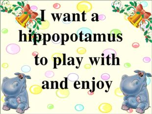 I want a hippopotamus to play with and enjoy