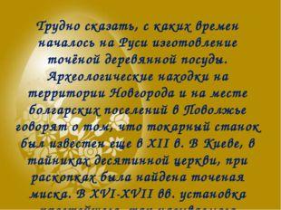Трудно сказать, с каких времен началось на Руси изготовление точёной деревянн