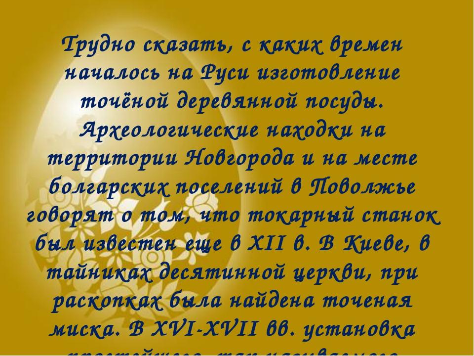 Трудно сказать, с каких времен началось на Руси изготовление точёной деревянн...