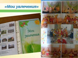 «Мои увлечения» www.themegallery.com