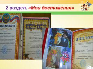 2 раздел. «Мои достижения» www.themegallery.com