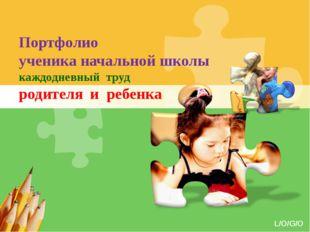 Портфолио ученика начальной школы каждодневный труд родителя и ребенка L/O/G/O