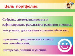 www.themegallery.com Цель портфолио: интересов, знаний и умений. продемонстри